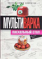 Мультиварка. Пасхальный стол. Полная книга рецептов, 978-5-386-07180-6