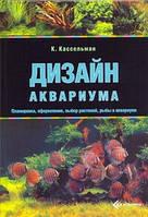Дизайн аквариума, 978-5-9934-0240-6