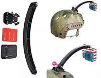 Вынос на шлем (Arm mount) для GoPro, SJCAM,Xiaomi