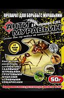 "Инсектицид ""Антимуравьин"" (порошок) 50г"
