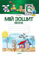 Мій зошит. 6 –й рік життя. Весна