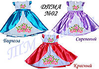 Пошитое платье для девочки ДПМА2