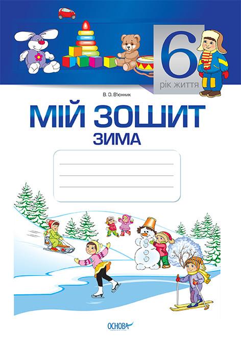 Мій зошит. 6-й рік життя. Зима