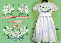 Пошитое платье для девочки ПД01