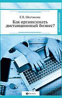 Как организовать дистанционный бизнес?, 978-5-222-23839-4