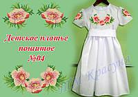 Пошитое платье для девочки ПД04