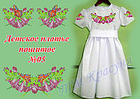 Пошитое платье для девочки ПД05