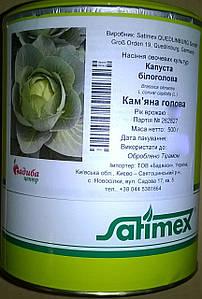 Капуста Кам'яна голова 500г (банка) Satimex