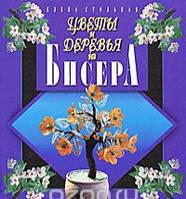 Цветы и деревья из бисера, 978-5-8475-0475-1, 978-5-8475-0775-2, 9785847503068