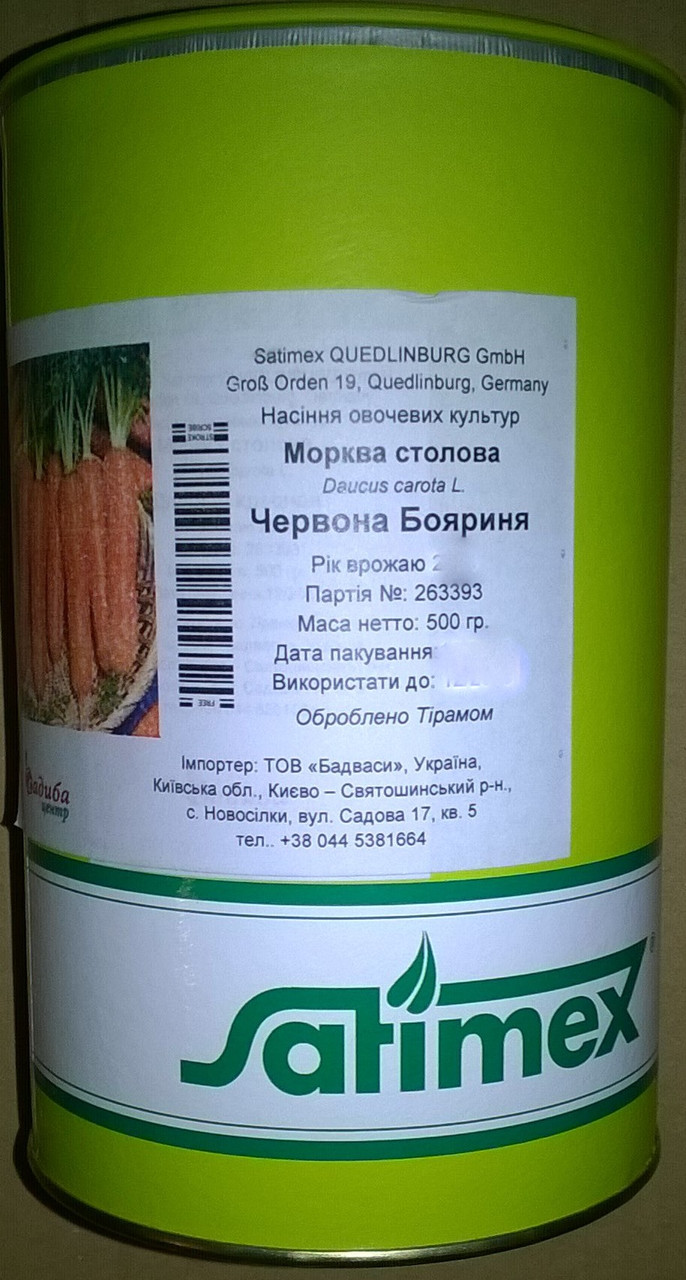Морква Червона Бояриня 500г (банка)