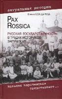 Pax Rossica. Русская государственность в трудах историков зарубежья, 978-5-905820-50-2