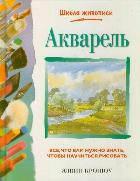 Школа живописи: Акварель, 978-5-17-024386-0, 5-17-024386-3, 9785170243860
