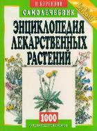 Энциклопедия лекарственных растений, 978-5-8475-0637-3
