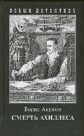 Акунин. Смерть Ахиллеса. Книга с иллюстрациями, 978-5-8159-0964-9, 978-5-8159-1185-7
