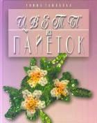 Цветы из пайеток, 978-5-8475-0424-9, 978-5-8475-0655-7, 9785847504249