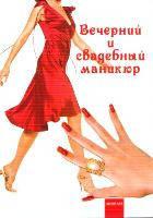 Вечерний и свадебный маникюр, 978-5-222-17625-2