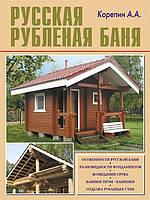 Русская рубленая баня, 978-5-903253-06-7