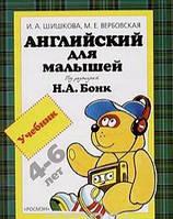 Шишкова. Английский для малышей. Учебник 4-6лет., 978-5-353-01420-1