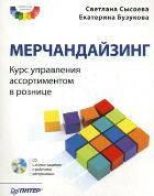 Мерчандайзинг. Курс управления ассортиментом в рознице (+CD), 978-5-459-00775-6