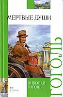 Гоголь. Мертвые души, 978-5-17-050784-9