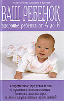 Ваш ребенок. Здоровье ребенка  от А до Я, 978-985-16-4060-3