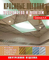 Савельев. Красивые потолки. Устройство и монтаж, 978-5-93642-169-3