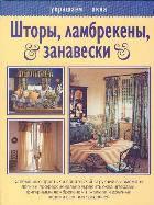 Шторы, ламбрекены, занавески, 978-5-17-048772-1
