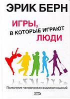 Берн. Игры, в которые играют люди: Психология человеческий взаимоотношений, 978-5-699-27307-2