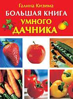 Кизима. Большая книга умного дачника, 978-5-17-058359-1