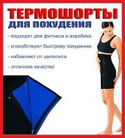 Термо Шорты для похудения  Sunex двухсторонние с эффектом сауны 100% эфект распродажа