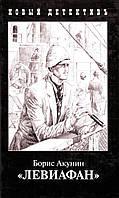 Акунин. Левиафан. С иллюстрациями Игоря Сакурова, 978-5-8159-0957-1, 978-5-8159-1236-6
