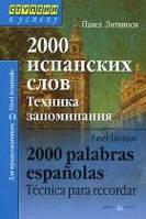 Литвинов. Ступени. 2000 испанских слов. Техника запоминания, 978-5-8112-3956-6, 9785811249657