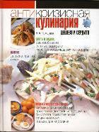 Антикризисная кулинария, 978-5-9533-4022-9