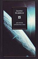 Редфилд. Десятое пророчество, 978-5-17-055789-9
