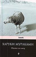 Мураками. Охота на овец, 978-5-699-37417-5