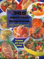 365 простых рецептов на любой вкус, 978-5-17-052523-2, 9785170525232