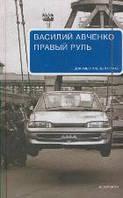 Авченко Правый руль, 978-5-91103-064-3