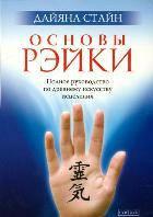 Стайн. Основы рэйки: полное руководство по древнему искусству исцеления, 978-5-399-00006-0
