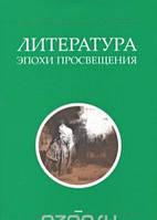 Литература эпохи Просвещения, 978-5-367-01184-5