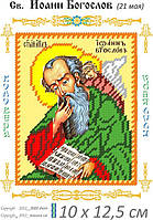 Св.Иоанн Богослов