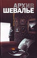 Архив Шевалье, 978-5-17-061540-7