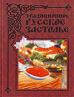 Бойко. Традиционное русское застолье, 978-5-271-25103-0, 9785271251030