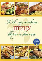 Как приготовить птицу вкусно и экономно, 978-5-699-36117-5