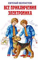 Велтистов. Все приключения Электроника, 978-5-699-39564-4
