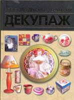 Декупаж. Искусство декора и украшения, 978-985-16-7510-0