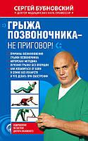 Бубновский. Грыжа позвоночника - не приговор!, 978-5-699-47805-7