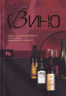 Бортник. Вино, 978-985-16-8211-5