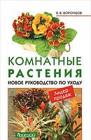 Воронцов. Комнатные растения. Новое руководство по уходу, 978-5-93457-322-6