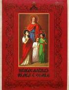 Православная икона в семье, 978-5-373-03204-9