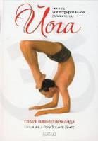 Йога: полное иллюстрированное руководство, 978-5-399-00069-5